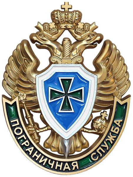 emblema pogranvoisk