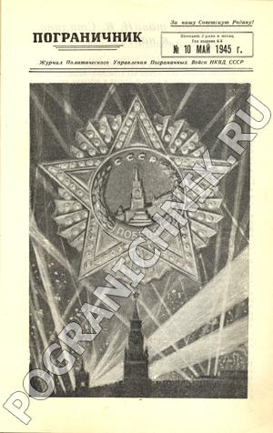10_1945-1